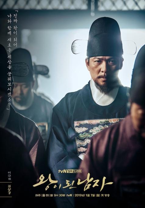 Kim Sang-kyung - Lee-kyu