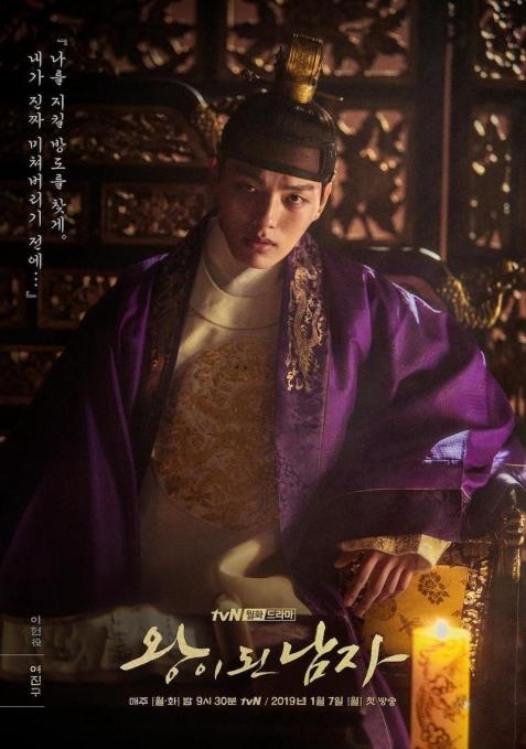 Yeo Jin-goo - (Roi) Lee-hun